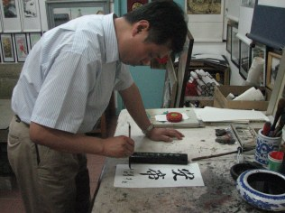 This artist invited me into his gallery and spent two hours showing me Chinese calligraphy starting with my name.