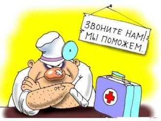 Доктор, подарите мне надежду! - Анекдоты