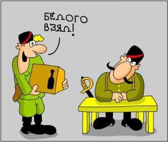—Ну и дубовый же ты Василий Иванович.
