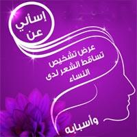 تحاليل تساقط الشعر وتشخيص أسبابه لدى النساء