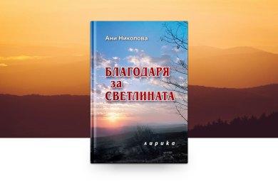 БЛАГОДАРЯ за СВЕТЛИНАТА - книга трета