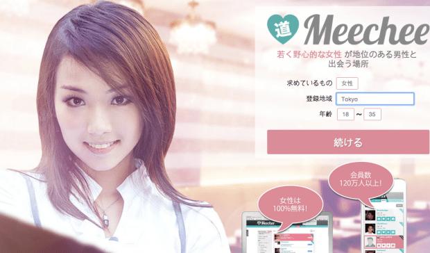 japanese ashley madison meechee.com