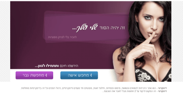 AVID dba Ashley Madison sued in a $1.4 million class action suit in Israel