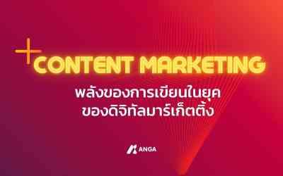 Content marketing คืออะไร? ทำ Content แบบไหนเหมาะที่สุดในยุคนี้!