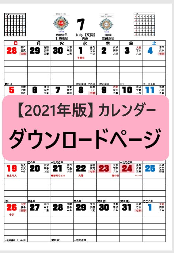 祝日 2021 カレンダー
