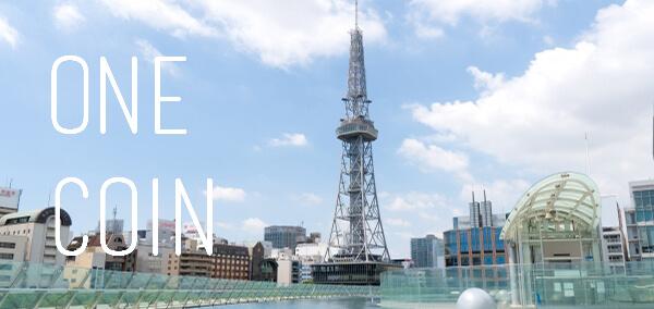 栄エンゼルクリニックの名古屋市ワンコイン検診
