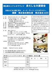 身だしなみ講習会2013