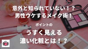 人気チャットレディに共通する秘密のメイク術【5選】