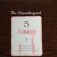 ザ・チャネリングカード・流れ