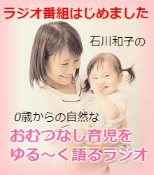 おむつなし育児をゆる~く語るラジオ