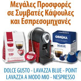 Αγοράστε σε μεγάλες προσφορές από το ηλεκτρονικό κατάστημα Gimoka, συμβατές κάψουλες espresso από 0,20€.