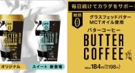 ファミマのバターコーヒーを飲んでみた!ダイエット効果は?