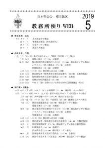 2019年5月号WEB
