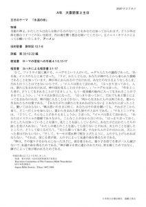 大斎節第2-20200308-教区web 修正版のサムネイル