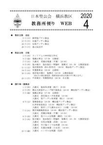 教務所便り 2020年4月号 WEB PDFのサムネイル