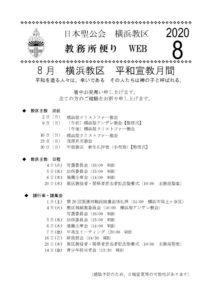 教務所便り202008