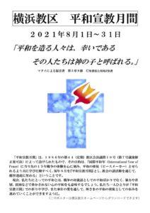 2021平和宣教月間ポスター
