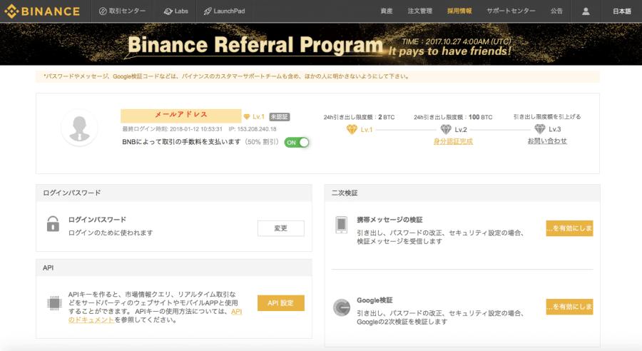 アカウント登録後のプロフィール画面