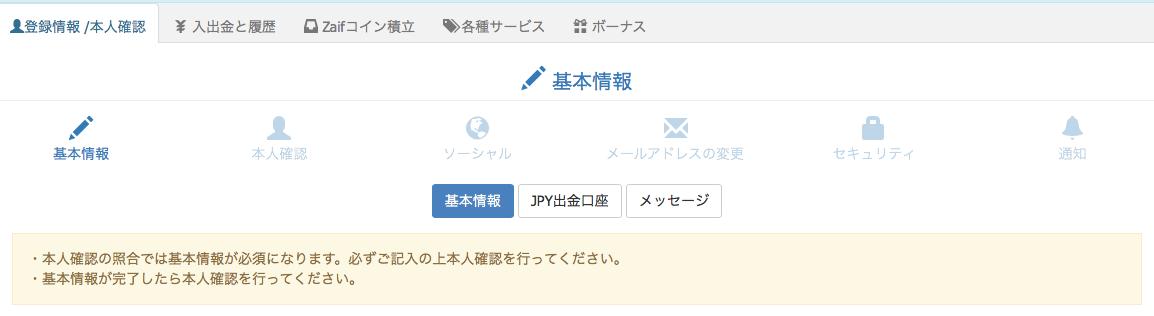 ザイフに基本情報を登録する画面