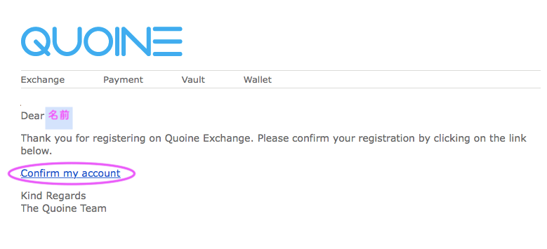 コインエクスチェンジ からのメール