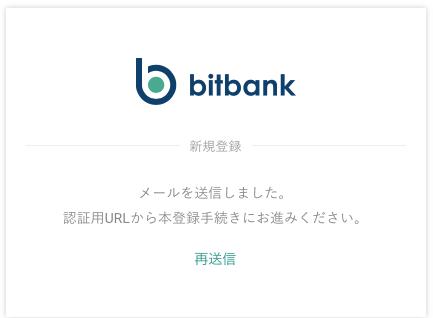 ビットバンクからメールを確認