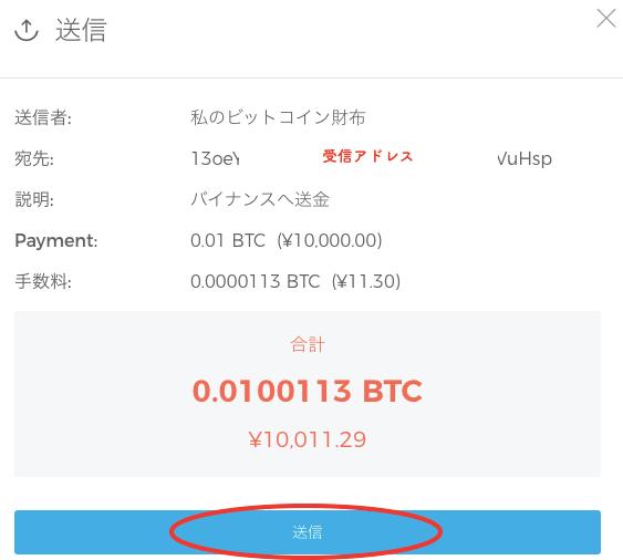 ブロックチェーンからビットコインを送金