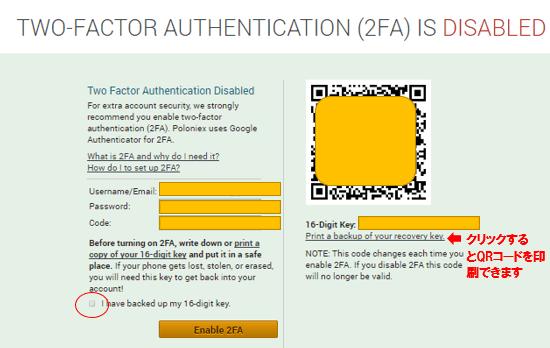 ポロニエックスで二段階認証を登録画面