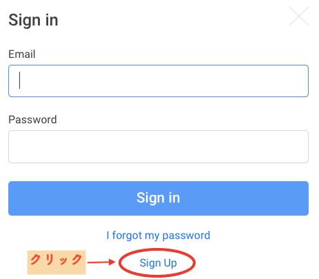 リクイにサインアップ