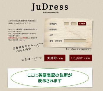 住所を英語表記に変換できるサイト