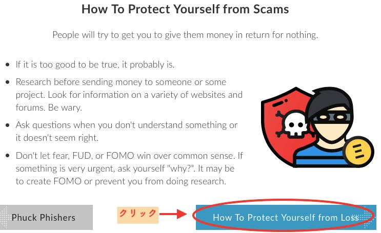 詐欺からMy Ether Walletを守る方法
