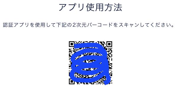 2段階認証アプリでQRコードを読み込む