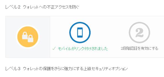 モバイルがリンク付けされました