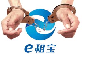 中国のポンジスキーム詐欺事件とは