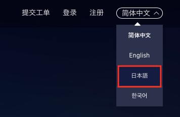BKEXの言語を日本語にする