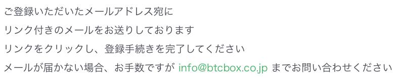 BTCBOXにメールアドレス登録完了