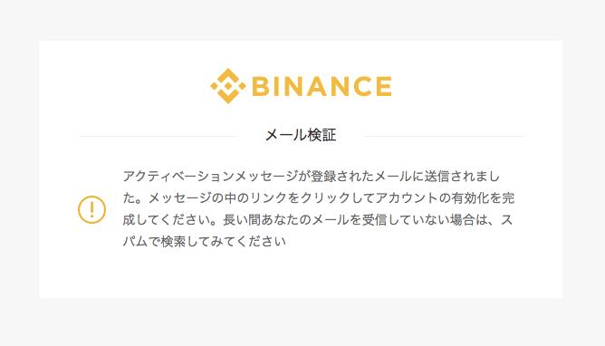 Binanceからのメールを確認