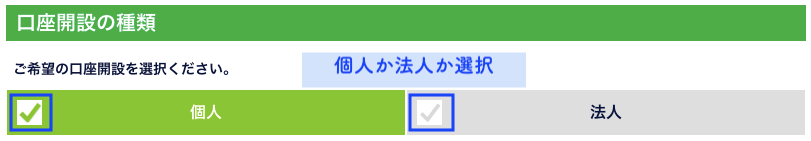 DMMBitcoin口座選択