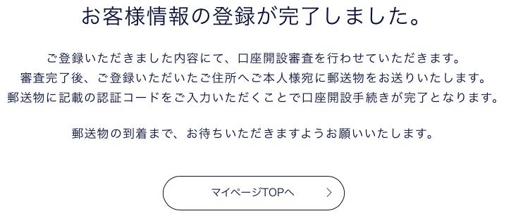 DMMBitcoin登録完了