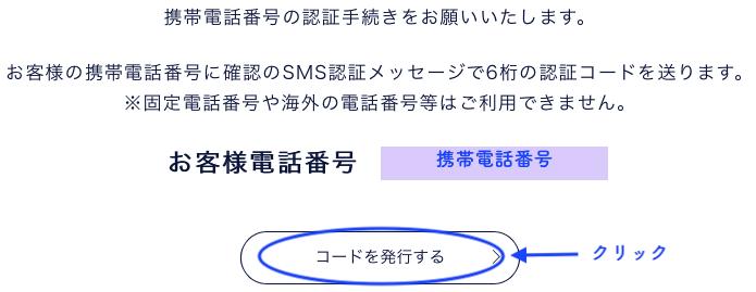 DMMBitcoin電話番号認証
