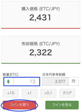 ETCの買い方