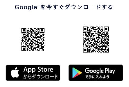 Google2段階認証アプリ-2