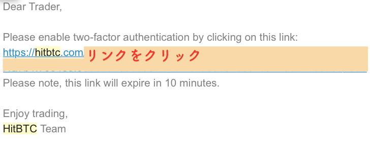 HitBTCからの2段階認証設定メール