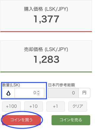 LISKの購入画面