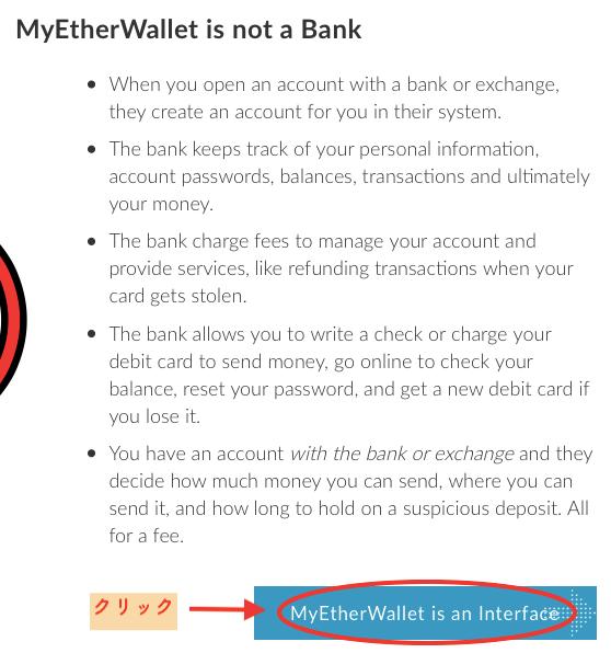 My Ether Walletからのお知らせ2
