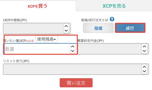 XCPを成行注文で購入する