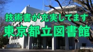 Tokyo-Metropolitan-Library-eyecatch