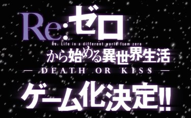 「Re:ゼロから始める異世界生活」がなんとゲーム化を発表!発売日情報やユーザーの声は?