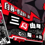 【ペルソナ5】三島由輝のプロフィール・声優・攻略情報