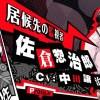 【ペルソナ5】佐倉惣治郎のプロフィール・声優・攻略情報