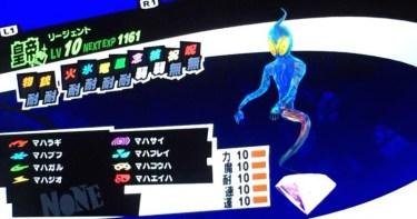 【ペルソナ5】宝魔 スクーンの石・リージェント・女王の首飾りの出現場所・弱点・スキル一覧